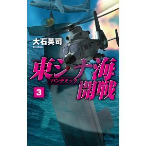 東シナ海開戦3 パンデミック 電子書籍版 / 大石英司 著|ebookjapan
