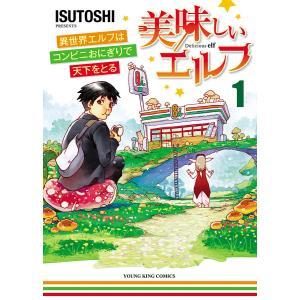 美味しいエルフ 異世界エルフはコンビニおにぎりで天下をとる(1) 電子書籍版 / ISUTOSHI|ebookjapan