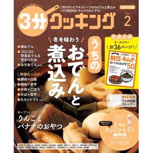 【日本テレビ】3分クッキング 2021年2月号 電子書籍版 / 編:3分クッキング編集部 ebookjapan