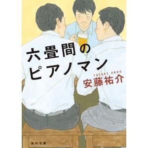 六畳間のピアノマン 電子書籍版 / 著者:安藤祐介|ebookjapan
