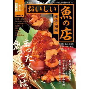 ぴあMOOK おいしい魚の店 横浜・湘南 電子書籍版 / ぴあMOOK編集部|ebookjapan