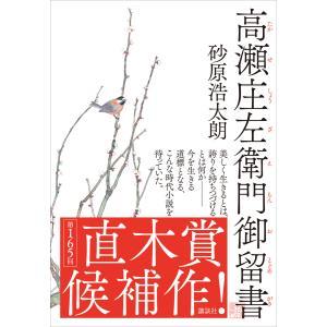 高瀬庄左衛門御留書 電子書籍版 / 砂原浩太朗|ebookjapan