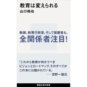 教育は変えられる 電子書籍版 / 山口裕也|ebookjapan
