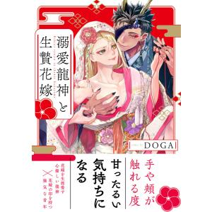 溺愛龍神と生贄花嫁【電子限定特典付】 電子書籍版 / 著者:DOGA|ebookjapan