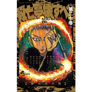 双亡亭壊すべし (20) 電子書籍版 / 藤田和日郎|ebookjapan