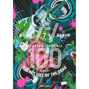 ゾン100〜ゾンビになるまでにしたい100のこと〜 (7) 電子書籍版 / 原作:麻生羽呂 作画:高田康太郎|ebookjapan