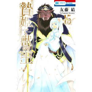 贄姫と獣の王 (15)【通常版】 電子書籍版 / 友藤結|ebookjapan