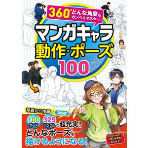 360°どんな角度もカンペキマスター!マンガキャラ 動作・ポーズ100 電子書籍版 / 監修:YANAMi|ebookjapan