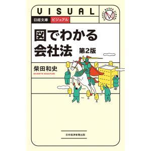 ビジュアル 図でわかる会社法<第2版> 電子書籍版 / 著:柴田和史|ebookjapan