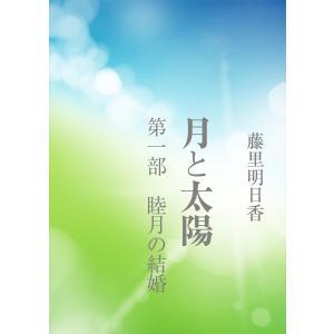 月と太陽 第一部 睦月の結婚 電子書籍版 / 藤里明日香|ebookjapan