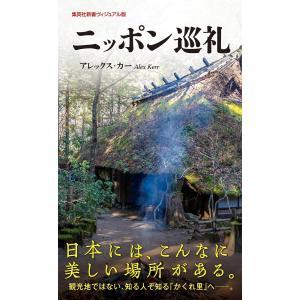 【初回50%OFFクーポン】ニッポン巡礼 電子書籍版 / アレックス・カー ebookjapan
