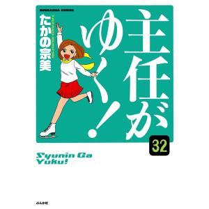 【初回50%OFFクーポン】主任がゆく!(分冊版) 【第32話】 電子書籍版 / たかの宗美 ebookjapan