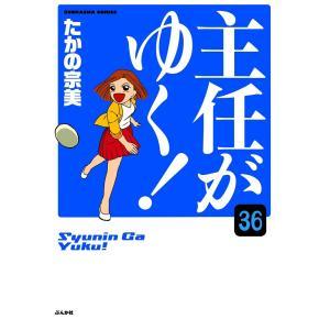 【初回50%OFFクーポン】主任がゆく!(分冊版) 【第36話】 電子書籍版 / たかの宗美 ebookjapan