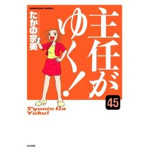 【初回50%OFFクーポン】主任がゆく!(分冊版) 【第45話】 電子書籍版 / たかの宗美|ebookjapan