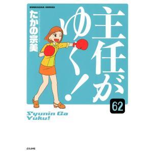 【初回50%OFFクーポン】主任がゆく!(分冊版) 【第62話】 電子書籍版 / たかの宗美 ebookjapan