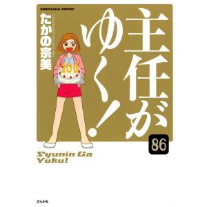 【初回50%OFFクーポン】主任がゆく!(分冊版) 【第86話】 電子書籍版 / たかの宗美 ebookjapan