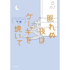 眠れぬ夜はケーキを焼いて 電子書籍版 / 著者:午後|ebookjapan