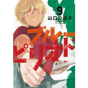 ブルーピリオド (9) 電子書籍版 / 山口つばさ|ebookjapan