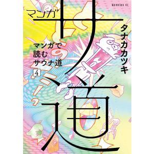 マンガ サ道〜マンガで読むサウナ道〜 (4) 電子書籍版 / タナカカツキ|ebookjapan