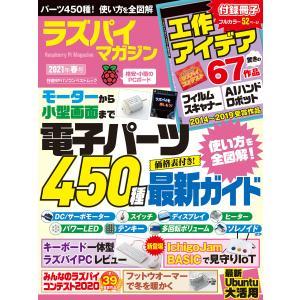 【初回50%OFFクーポン】ラズパイマガジン2021年春号 電子書籍版 / 編:日経Linux