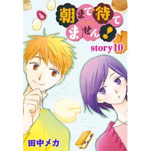 AneLaLa 朝まで待てません! story10 電子書籍版 / 田中メカ|ebookjapan