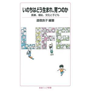いのちはどう生まれ,育つのか 電子書籍版 / 道信良子|ebookjapan
