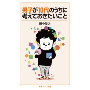 男子が10代のうちに考えておきたいこと 電子書籍版 / 田中俊之 ebookjapan