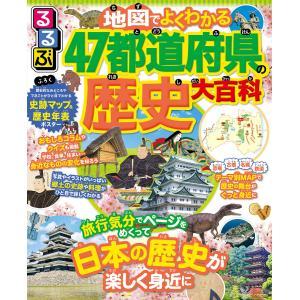 るるぶ 地図でよくわかる 47都道府県の歴史大百科 電子書籍版 / 編:JTBパブリッシング|ebookjapan