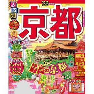 るるぶ京都'22 電子書籍版 / 編:JTBパブリッシング|ebookjapan