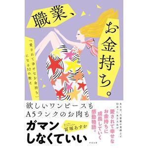 職業、お金持ち。 電子書籍版 / 著:冨塚あすか