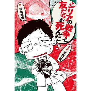 シリアの戦争で、友だちが死んだ 電子書籍版 / 文:桜木武史 漫画:武田一義