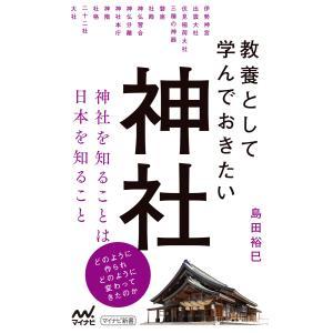 教養として学んでおきたい神社 電子書籍版 / 著:島田裕巳|ebookjapan