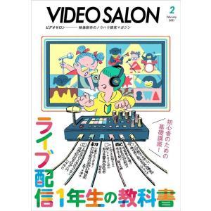 ビデオ SALON (サロン) 2021年 2月号 電子書籍版 / 編集:ビデオSALON編集部|ebookjapan
