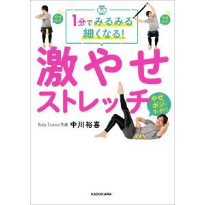 1分でみるみる細くなる! 激やせストレッチ 電子書籍版 / 著者:中川裕喜