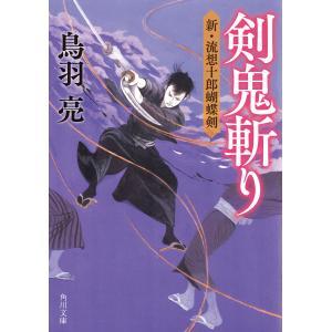 剣鬼斬り 新・流想十郎蝴蝶剣 電子書籍版 / 著者:鳥羽亮|ebookjapan
