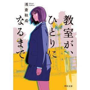 教室が、ひとりになるまで 電子書籍版 / 著者:浅倉秋成|ebookjapan