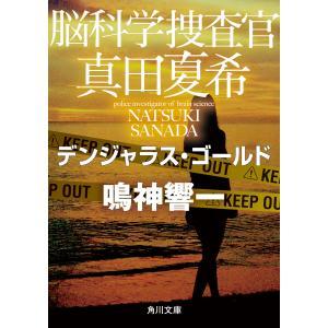 脳科学捜査官 真田夏希 デンジャラス・ゴールド 電子書籍版 / 著者:鳴神響一|ebookjapan
