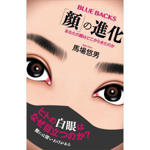 「顔」の進化 あなたの顔はどこからきたのか 電子書籍版 / 馬場悠男