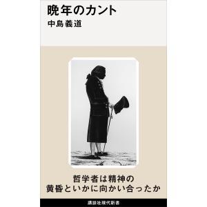 晩年のカント 電子書籍版 / 中島義道|ebookjapan