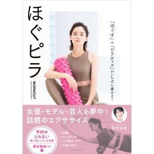 ほぐピラWORKOUT 「ほぐす」+「ピラティス」がいちばん痩せる! 電子書籍版 / 星野由香