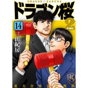 ドラゴン桜2 (14) 電子書籍版 / 三田紀房 ebookjapan