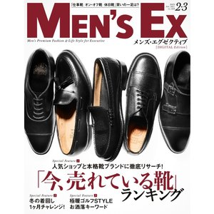 MEN'S EX 2021年2・3月合併号 電子書籍版 / MEN'S EX編集部|ebookjapan