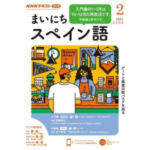 NHKラジオ まいにちスペイン語 2021年2月号 電子書籍版 / NHKラジオ まいにちスペイン語編集部 ebookjapan