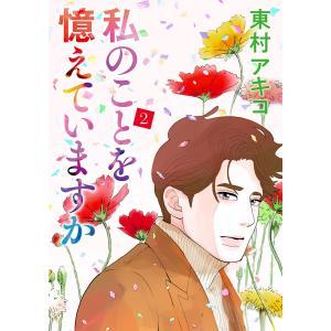 【初回50%OFFクーポン】私のことを憶えていますか (2) 電子書籍版 / 東村アキコ|ebookjapan