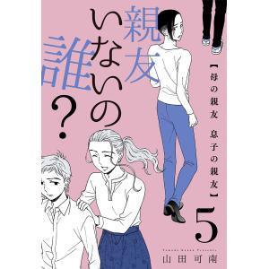 親友いないの誰? (5) 母の親友 息子の親友 電子書籍版 / 山田可南 ebookjapan