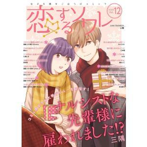 恋するソワレ 2020年 Vol.12 電子書籍版 / ソルマーレ編集部|ebookjapan