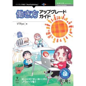 働き方アップグレードガイド 電子書籍版 / VTRyo|ebookjapan
