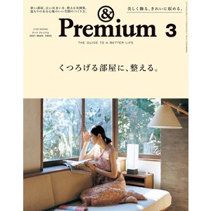 &Premium (アンド プレミアム) 2021年 3月号 [くつろげる部屋に、整える。] 電子書籍版 / アンドプレミアム編集部|ebookjapan