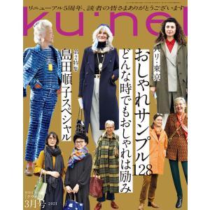 Ku:nel (クウネル) 2021年 3月号 [パリ・東京おしゃれサンプル128] 電子書籍版 / クウネル編集部 ebookjapan