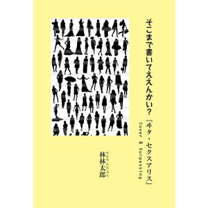 そこまで書いてええんかい? 電子書籍版 / 林林太郎|ebookjapan